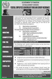 essay writing competition for children of govt employees urdu essay writing competition for children of govt employees urdu english pakworkers