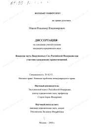Диссертация на тему Воинская часть Вооруженных Сил Российской  Воинская часть Вооруженных Сил Российской Федерации как участник гражданских правоотношений тема диссертации и автореферата по ВАК 20 02 03