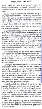 short essay on computer in hindi case study how to write an essay short essay on computer in hindi
