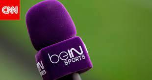 """السعودية.. إلغاء ترخيص قنوات """"Bein Sports"""" القطرية """"نهائيا"""" وتغريمها 10  ملايين ريال - CNN Arabic"""