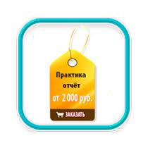 Заказать дипломную работу по управлению педагогике в Новосибирске   Стоимость отчёта по практике