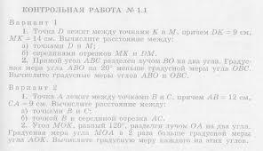 Рабочая программа по геометрии для классов математика  Контрольная работа №2 по теме Смежные и вертикальные углы