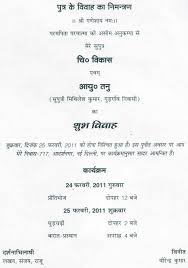 son s marriage invitation card in hindi cards