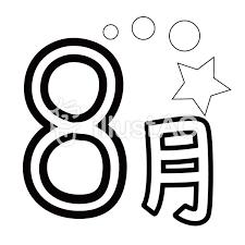 8月白黒イラスト No 526115無料イラストならイラストac