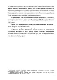 Договор аренды нежилого помещения Дипломная юридические  Дипломная Договор аренды нежилого помещения 5