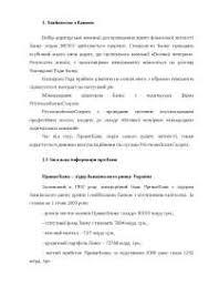 Магистерские диссертации из Банковское дело Экономика docsity  Характеристика та послуги ПриватБанку отчет по практике 2010 по банковскому делу скачать бесплатно