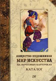 Союз филокартистов Книги по филокартии