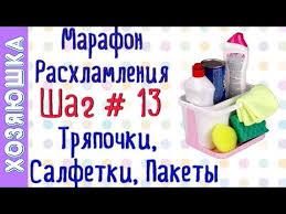 Расхламление Тряпочек, Салфеток, <b>Пакетов</b> ШАГ # 13 ...
