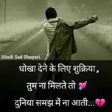 love wallpaper hd shayari sad s dp