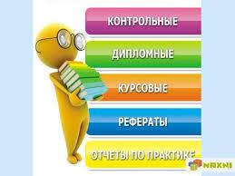 Заказать дипломную работу в г Ижевске Объявления других услуг в  Заказать дипломную работу в г Ижевске