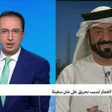 ميناء جبل علي: دبي تحقق في أسباب انفجار تسبب بحريق على متن سفينة - ضيف اليوم
