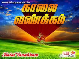 Good Morning Tamil Greetings Kalai Vanakkam Kavithai Images