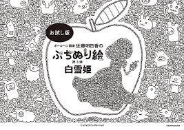 ぷちぬり絵 白雪姫株式会社エムディエヌコーポレーション