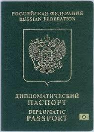 Заграничный паспорт гражданина Российской Федерации Википедия Обложка Российского Дипломатического Паспорта Дипломатический паспорт гражданина Российской Федерации