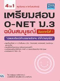 หนังสือ เตรียมสอบ O-NET ม.3 ฉบับสมบูรณ์ อัพเดทครั้งที่ 1
