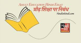 hindi in hindi hindi language in hindi fonts adult education hindi essay agravecurrenordfagraveyen141agravecurrendegagraveyen140agravecurrencentagravecurrenfrac14 agravecurrenparaagravecurreniquestagravecurren149agraveyen141agravecurrenmiddotagravecurrenfrac34 agravecurrenordfagravecurrendeg agravecurrenumlagravecurreniquestagravecurrennotagravecurren130agravecurrensect prodh shiksha