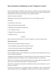 Предлог pedportal net Урок повторения и обобщения по теме 34 Предлоги и союзы 34