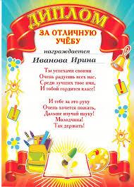 Диплом за отличную учёбу купить в Москве недорого  Изображение 2