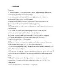 Анализ финансово хозяйственной деятельности предприятия на примере  Анализ финансово хозяйственной деятельности фирмы на примере ООО Камэнергостройпром диплом 2010 по финансам