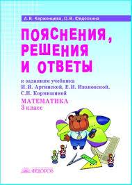 О системе Л В Занков класс В методических рекомендациях дается общая характеристика курса математики 1 4 класс раскрывается содержание программы концепция и структура учебников