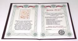 Шуточные дипломы прикольные гармоты и медали Подарини Магазин  Диплом 55 лет