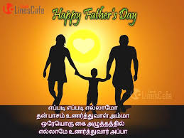 Happy Fathers Day Wishes Messages In Tamil 16 June 2019