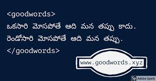 Telugu Good Words About Belief Cheating And Alertness Good Words