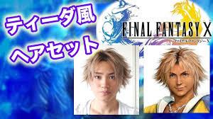 Ff10ティーダ風 髪型セット講座 Final Fantasy X Youtube
