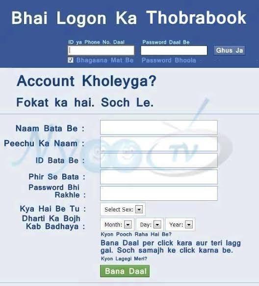 bhai logo ka facebook