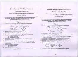 Кафедра органической химии КНИТУ Контрольные работы Контрольная №1 Варианты 3 4 Осень 2015 2016 уч г