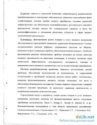товаров и услуг военного назначения Рынок товаров и услуг военного назначения Морецкий Андрей Анатольевич