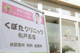 「くぼたクリニック松戸五香」の画像検索結果