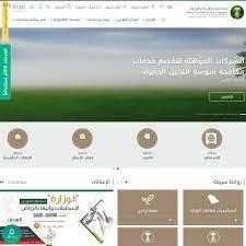 وزارة البيئة والمياه والزراعة - Archived 2021-07-05