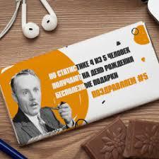<b>Шоколадные открытки</b> купить в Москве, Санкт-Петербурге ...
