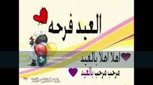 اهلا اهلا بالعيد مرحب مرحب بالعيد - YouTube