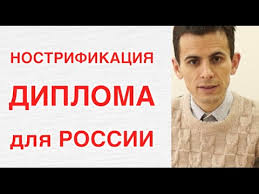 Нострификация диплома для России  Нострификация диплома для России