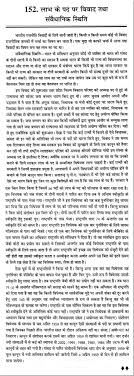 short essay on ldquo constitutional status of the office of profit in short essay on ldquoconstitutional status of the office of profit in rdquo in hindi