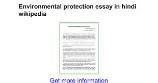 environmental protection essay in hindi google docs