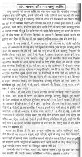 essay on ldquo and nuclear power rdquo in hindi 100049