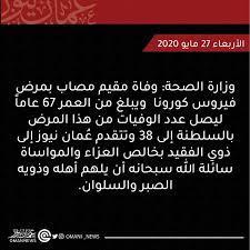 عمان نيوز   OMAN NEWS - 🔴 #وزارة_الصحة : وفاة مقيم مصاب بمرض كورونا  #كوفيد١٩ يبلغ من العمر ٦٧ عاماً ليبلغ عدد الوفيات من هذا المرض بالسلطنة  (٣٨).