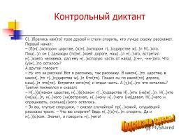 Конспект урока по русскому языку Контрольный диктант с  Разработка урока по русскому языку контрольный диктант