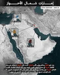 تاريخ الأحواز: arabs