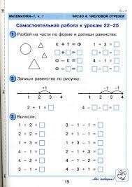 Иллюстрация из для Самостоятельные и контрольные работы по  Иллюстрация 3 из 4 для Самостоятельные и контрольные работы по математике для 1 класса Выпуск