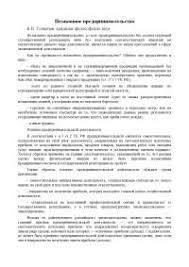 Реферат на тему Уголовный Кодекс Российской Федерации docsity  Реферат на тему Незаконное предпринимательство