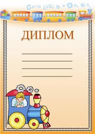Железнодорожный диплом Челябинский Дошкольный диплом железнодорожный