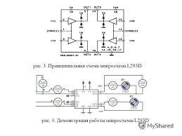 Презентация на тему Курсовая работа УСТРОЙСТВО УПРАВЛЕНИЯ  Демонстрация работы микросхемы l293d рис 3 Принципиальная схема микросхема l293d