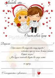 Дипломы паспорт малышки приглашения на праздники Приглашение на свадьбу