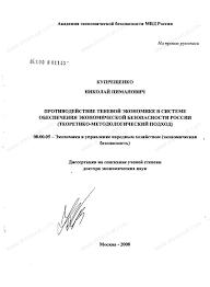 Диссертация на тему Противодействие теневой экономике в системе  Диссертация и автореферат на тему Противодействие теневой экономике в системе обеспечения экономической безопасности России