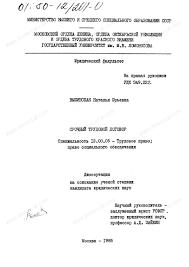 Диссертация на тему Срочный трудовой договор автореферат по  Диссертация и автореферат на тему Срочный трудовой договор научная электронная библиотека