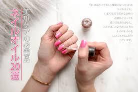 ネイルオイルのおすすめランキングプロは皆しってる秘密の美爪アイテム